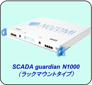 SCADA guardian N1000 (ラックマウントタイプ)